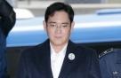 """외신 """"이재용 구속은 삼성에 기회…지배구조 개편"""""""