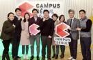 구글캠퍼스 서울, 스타트업 해외 진출 지원 시동