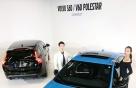 [사진]볼보 신차 'S60 & V60 폴스타' 출시