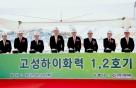 조기행 SK건설 부회장, 고성하이화력발전소 착공식 참석