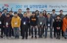 K-ICT창업멘토링센터, 2017년 1차 실전창업교육 PTS 개최
