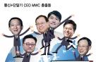 국내외 ICT '별'들 MWC 총출동
