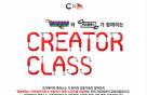 크리메이커, 1인 미디어 영상제작·운영 교육 진행