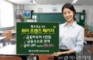 우리은행, 청소년 대상 '위비 프렌즈 패키지' 출시