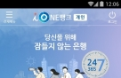 IBK기업은행, 모바일뱅킹 'i-ONE뱅크' 새 단장