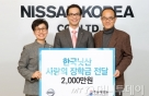 한국닛산, 장애인 거주시설 주몽재활원에 2000만원 전달