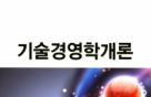 4차산업혁명 리더의 필독서 '기술경영학개론'