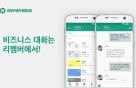 명함→메신저, 식권→O2O '영역 확장' 나선 스타트업