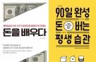 한·일 양국의 '돈' 전문가가 알려주는 돈 이야기