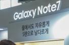 """""""갤럭시S8, 구매욕 자극할 매력포인트 부족"""""""