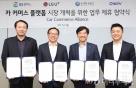 LGU+·GS칼텍스·신한·오윈, 커넥티드카 커머스 협력