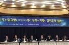 """""""4차 산업혁명 키워드는 '융합'(상보)"""