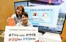 KT스카이라이프,TV-모바일연계 쇼핑서비스 '굿샵' 출시