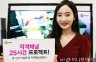 CJ헬로비전, 지역채널 25번 통일…지역뉴스·재난방송 강화