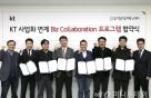 KT, 스타트업 7개사와 상품·서비스 공동개발