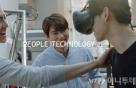 KT, 새로운 브랜드 캠페인 '피플. 테크놀로지' 공개