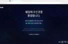 네이버 브라우저 '웨일' 200% 활용하기