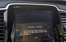 """'억대' 볼보 XC90 인포시스템 꺼짐 논란 """"무상 업그레이드 조치중"""""""