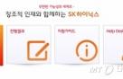 SK하이닉스, 해외 언론 대응 경력직 채용