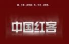 """中 해커집단 홍커연맹 """"이르면 24일 韓 사이버 총공격"""""""