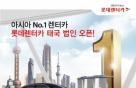롯데렌터카, 태국 진출…동남아 사업 강화