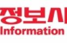 대우정보시스템, 270억 규모 우체국 금융시스템 계약