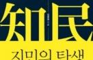 """탄핵 이끈 촛불시민…""""지식인 시대 가고 시민지성 시대 왔다"""""""