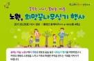 티브로드, 25일 노원구청과 희망 꿈나무 심기 행사 진행