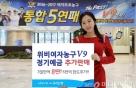 우리은행, 여자농구 우승 기념 예금 완판…'추가 판매'