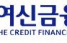 여신교육연수원, 내달 19일 '新기술금융사' 대상 실무교육