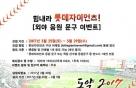 롯데 자이언츠, 2017시즌 응원 현수막 공모