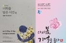 세월호 3주기, 전국 곳곳서 추모 전시·공연 이어져