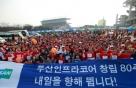 두산인프라코어, 창립 80주년 기념 마라톤대회 참가