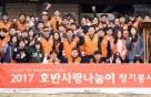 호반건설 봉사단 '호반사랑나눔이', 서울대공원·보육원서 봉사활동