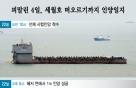 [그래픽뉴스] 피말린 4일, 세월호 떠오르기까지 인양일지