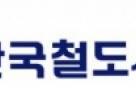 철도시설공단, 철도 내진성능 강화에 예산 780억원 투입