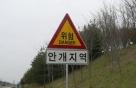 안개사고 방지, 국도 89개 구간에 안전시설 확대 설치