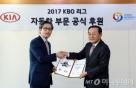 기아차, 'KBO리그' 車부문 후원…MVP '스팅어' 받는다