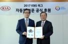 KBO, 기아자동차와 2017 KBO 리그 공식 후원 계약 체결