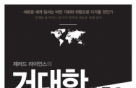 '거대한 전환', '북한 녀자' 外