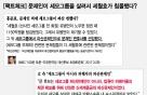 [팩트체크] 문재인이 세모그룹을 살려서 세월호가 침몰했다?