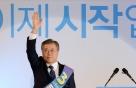 """2연승 문재인, """"대선승리의 힘은 압도적 경선승리에서 나온다"""""""