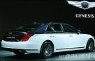 [사진]아시아 첫 공개된 제네시스 'G90 스페셜 에디션'