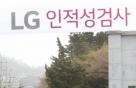 '국가의 역할' 질문한 LG…바늘구멍 취업문에 1만명 몰려