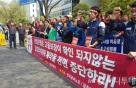 금호타이어 노조, 산은 본사서 매각 반대 집회