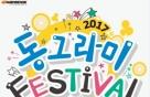한국타이어, '2017 동그라미 페스티벌' 개최