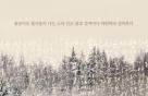 이청준의 '서편제'의 한(恨), 연극으로 담아