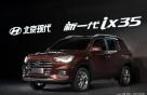 현대차, 상하이모터쇼서 중국 전략형 SUV '신형 ix35' 첫 공개