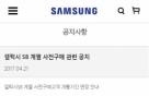 갤럭시S8, 예판 개통마감 30일까지 연장
