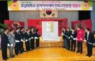 호남대 공자학원, 전북 고창분원 개원